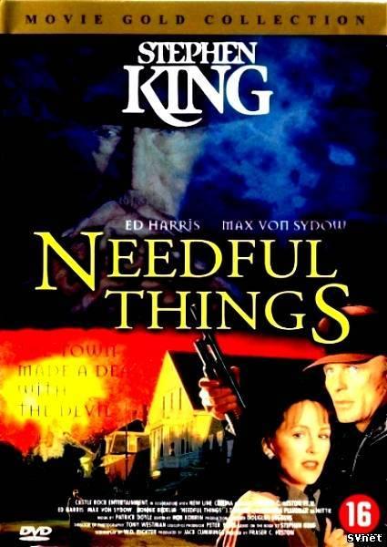 Кадры из фильма «Нужные Вещи» / 1993